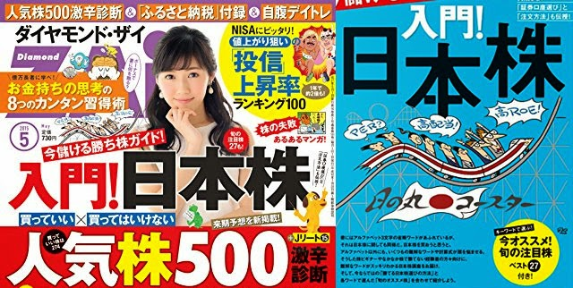 watanabe-mayu-menjadi-cover-girl-majalah-diamond-zai