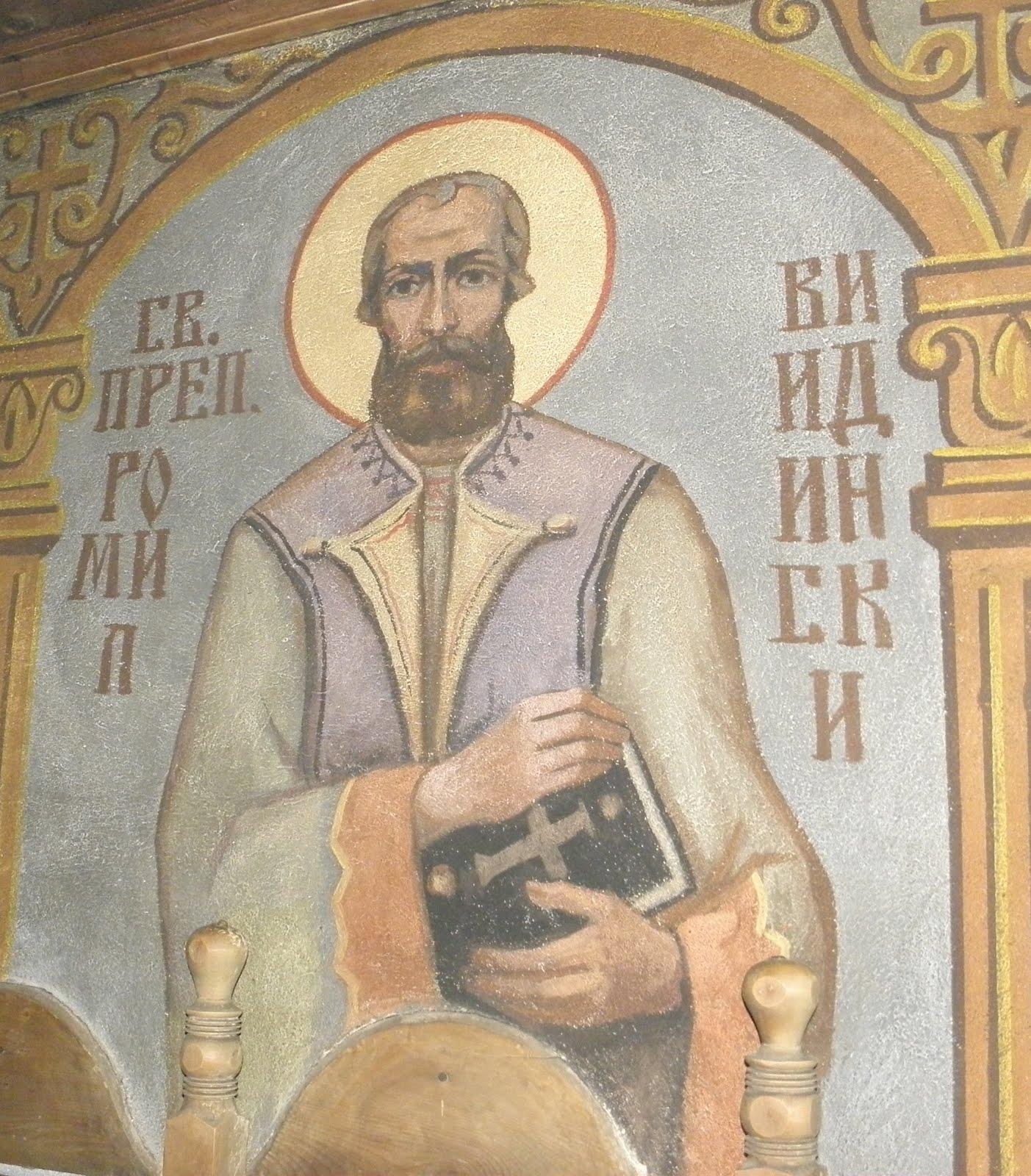 sv.romil_vidinski-5 Всемирното Православие - СВ. ПРЕПОДОБНИ РОМИЛ БДИНСКИ (ВИДИНСКИ)