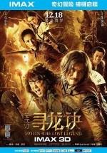 Film Mojin The Lost Legend (2015) BluRay 720p Subtitle Indonesia