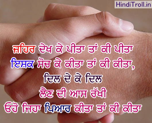 Jehar dekh Ke | Sad Punjabi Quotes Wallpaper | - HindiTroll.in ...