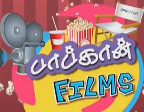 POPCORN FILMS | MOTHERS DAY SPL  Adithya Tv
