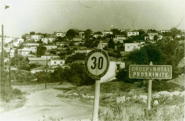 Είσοδος του χωριού 1