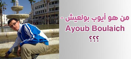 من هو أيوب بولعيش - Ayoub Boulaich ؟