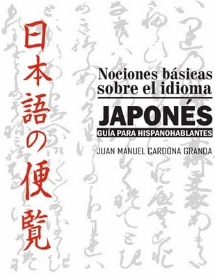Curso para aprender japonés en PDFDownload to my hell - photo#7