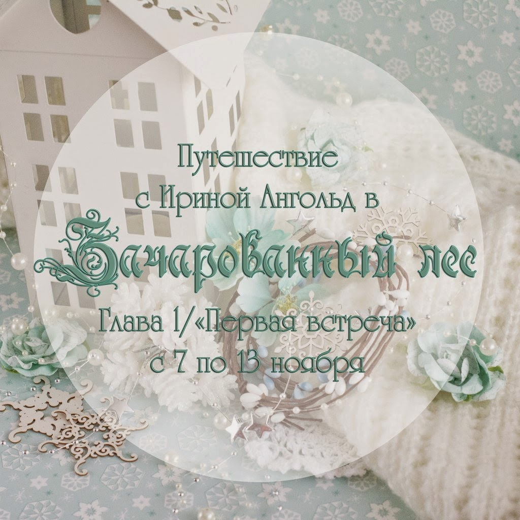 """СП """"Зачарованный лес"""" с Ириной Ангольд"""