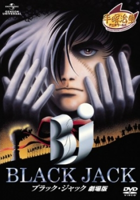 Black Jack: The Movie (Dub)