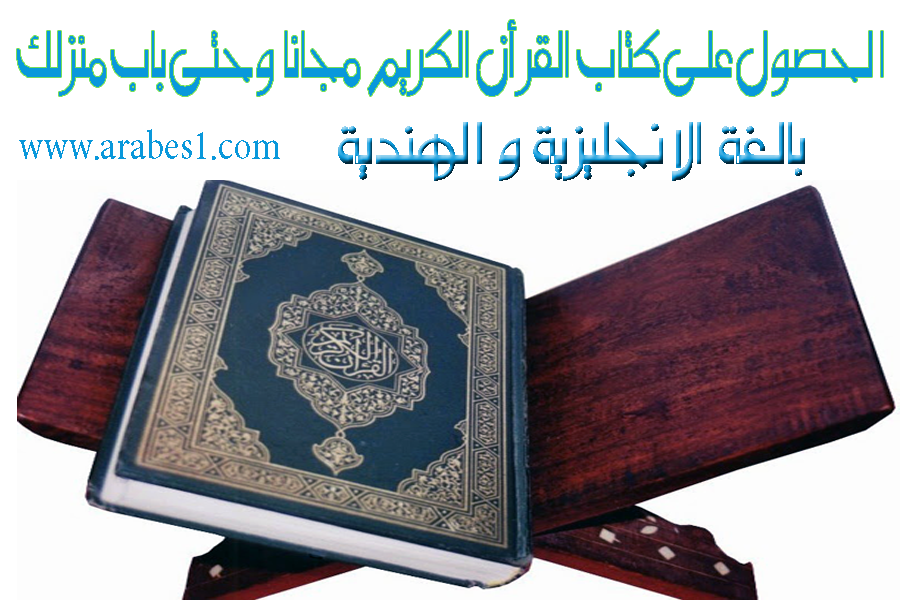 Free, Quran, Book, english, hindi