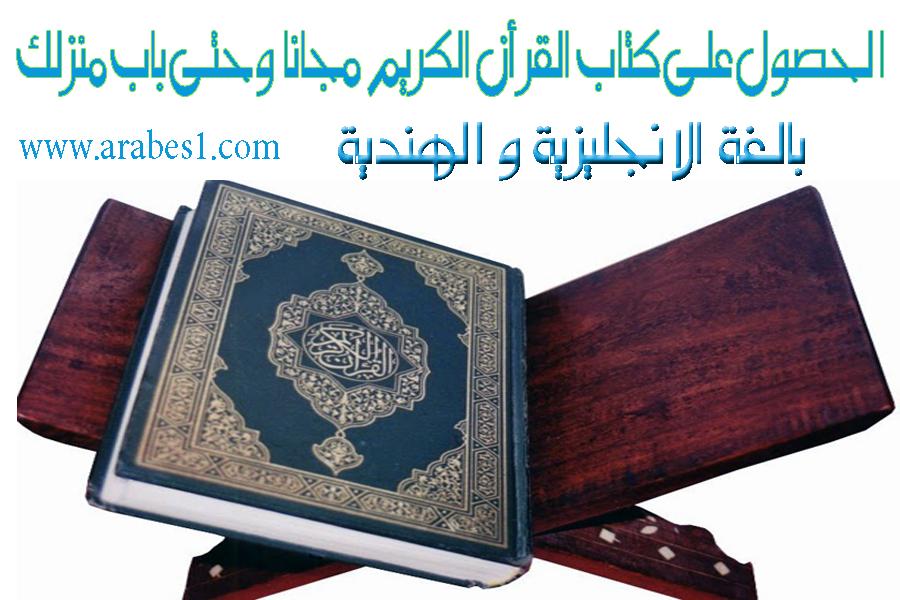 Free, Quran, Book, english, hindi