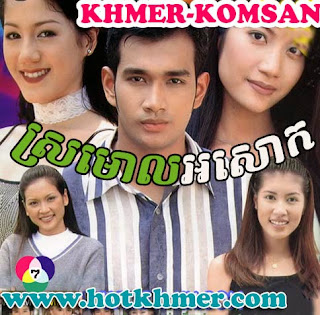 Sro Maol Sne Aksaok [22 End] Thai Lakorn Khmer Movie