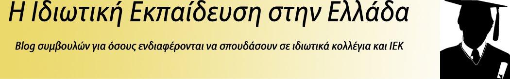 Ιδιωτική Εκπαίδευση στην Ελλάδα