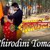 CHIRODINI TOMAR Lyrics - COCKTAIL | Jeet