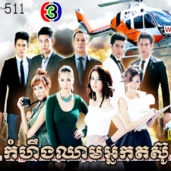 [ Movies ] Kom Herng Chheam Nek Tor Sou - Khmer Movies, Thai - Khmer, Series Movies