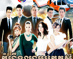 [ Movies ] Kom Herng Chheam Nek Tor Sou - Khmer Movies, Thai - Khmer, Series Movies