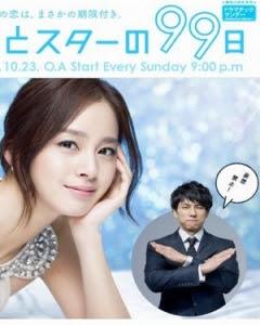 99 Ngày Với Ngôi Sao Boku To Star No 99 Nichi