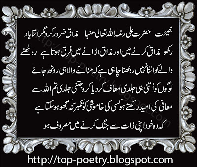 Islamic-Hazrat-Ali-Nice-Advice-Sms-Urdu