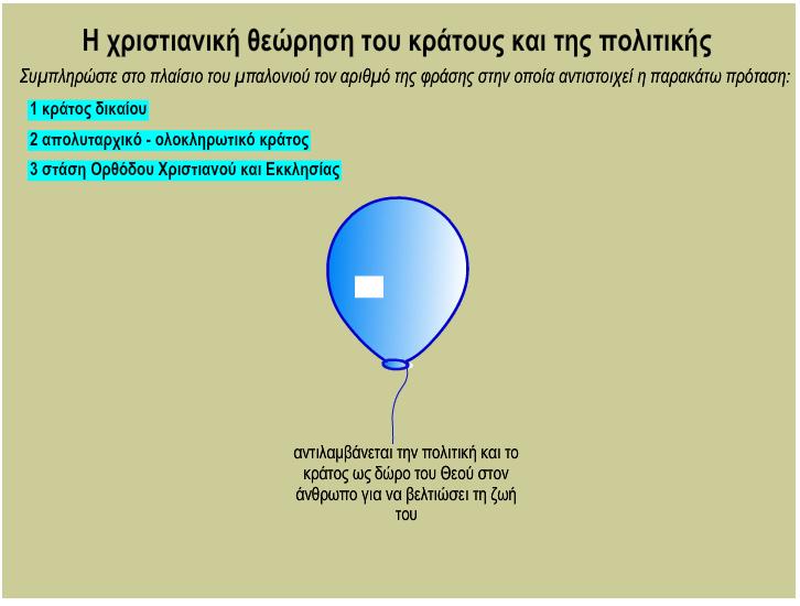 http://ebooks.edu.gr/modules/ebook/show.php/DSGL-B126/498/3244,13184/extras/Html/kef1_en20_kratos_politiki_popup.htm