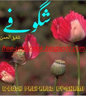 Shagofay by Shafiq ur rehman