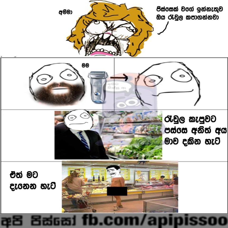 Funniest Meme Pages On Facebook : Nnulks welcome sri lankan sinhala meme facebook pages