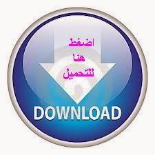 http://www.maghrawi.net/?taraf=Downloads&d_op=getit&lid=112