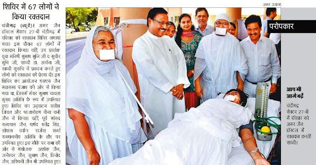 शिविर में 67 लोगों ने किया रक्तदान। इस मौके पर पूर्व सांसद सत्य पाल जैन व अन्य भी उपस्थित हुए।