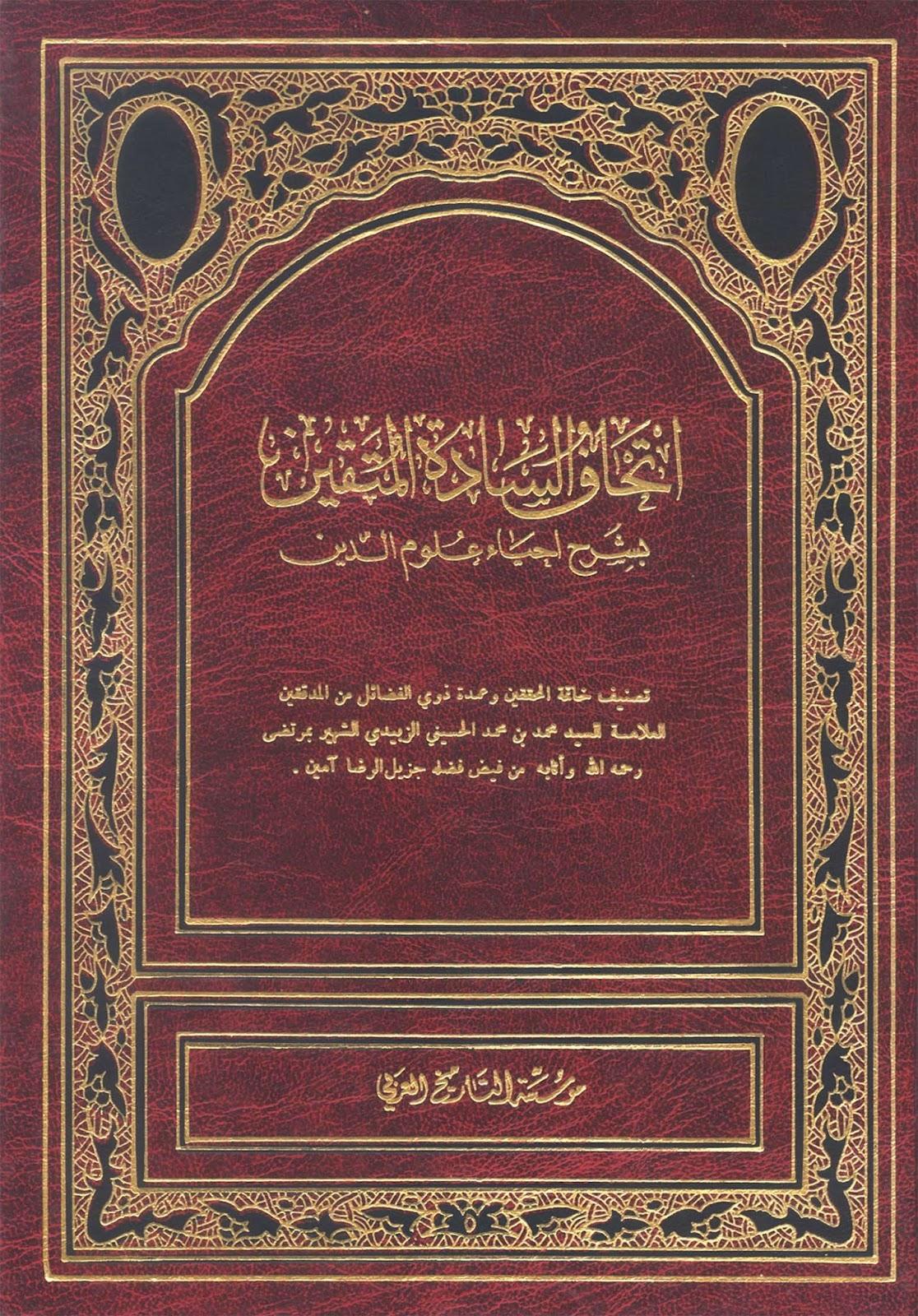 اتحاف السادة المتقين بشرح احياء علوم الدين للإمام مرتضى الزبيدي