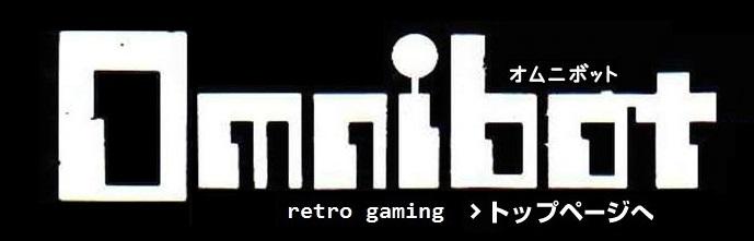 Omnibot-Retro gaming