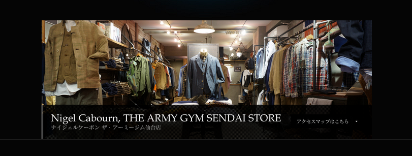 Nigel Cabourn THE ARMY GYM 仙台店