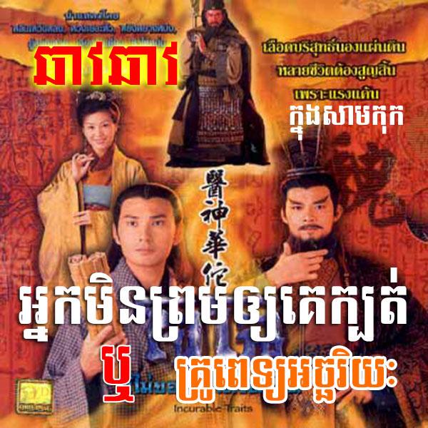 Chav Chav Min Prom Oy Ke Kbort [42 End] Chinese Drama dubbed in Khmer
