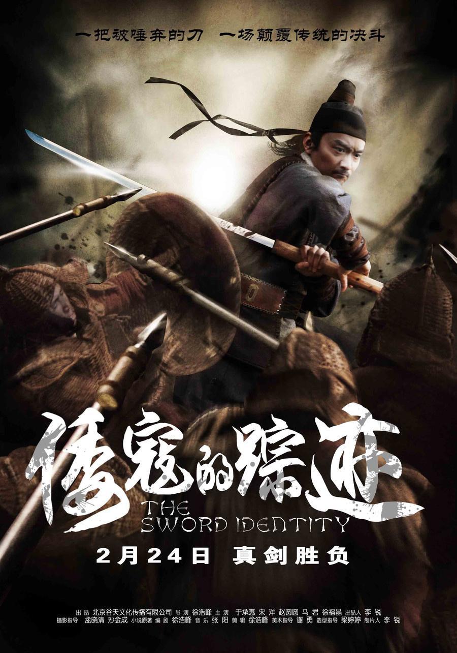 Phim Kiếm Khách Bí Ẩn - The Sword Identity