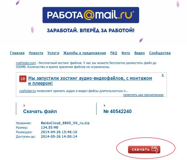 Langkah Mudah Download File di Media Penyimpanan Online Rusfolder.Ru