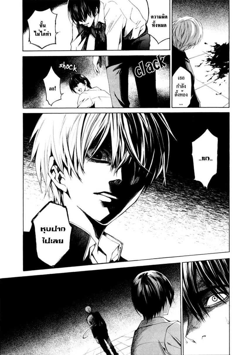 อ่านการ์ตูน Tsumitsuki 2 ภาพที่ 42