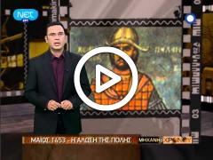 ΒΙΝΤΕΟ: ΝΕΤ Η μήχανη του Χρόνου - Η Άλωση της ΠΟΛΗΣ