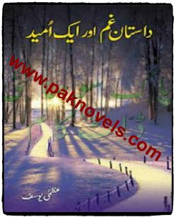 Dastaan e gham Aur Aik Umeed