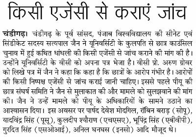चंडीगढ़ के पूर्व सांसद, पंजाब विश्वविद्यालय की सीनेट एवं सिंडिकेट सदस्य सत्य पाल जैन ने यूनिवर्सिटी के उपकुलपति से छात्र काउंसिल चुनाव में कथित धांधली की किसी एजेंसी से जांच कराने की मांग की है।