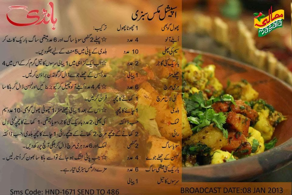Urdu Food Diaries SPECIAL MIX SABZI