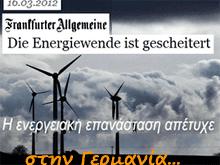 Η ενεργειακη «επανασταση» απετυχε (στην Γερμανια)