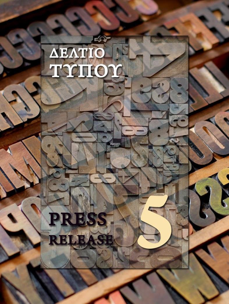 http://antirafana.blogspot.gr/p/normal-0-false-false-false-el-x-none-x_5530.html