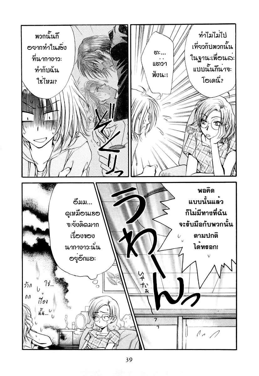 อ่านการ์ตูน Kakumei no Hi 5 ภาพที่ 3