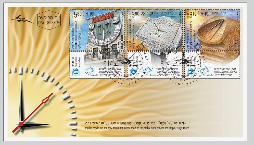 בול שעוני שמש בישראל - מעטפת היום הראשון