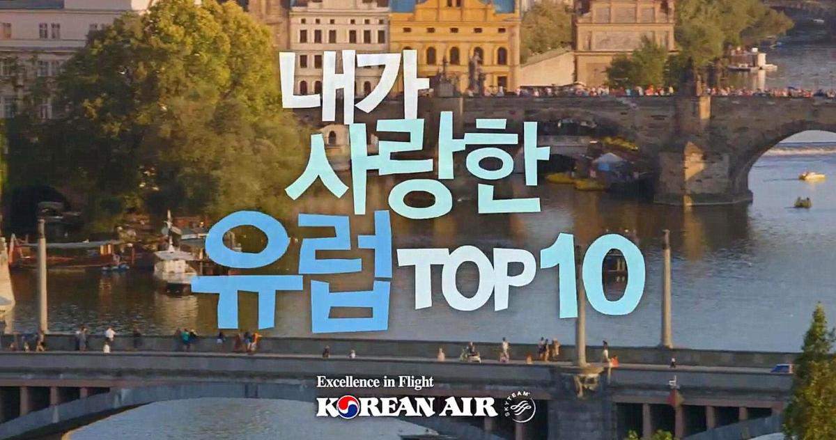 Lo mejor de Europa para los coreanos según Korean Air