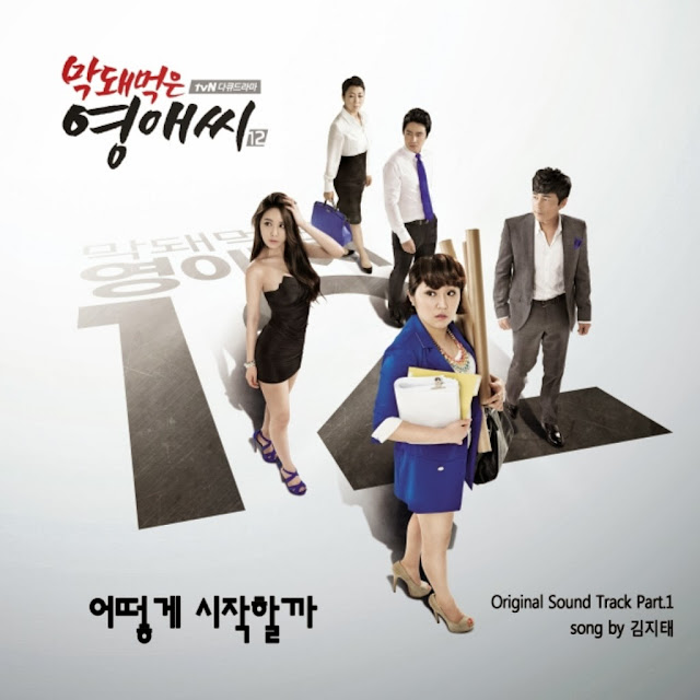 Rude Miss Young Ae Season 12 /// OST /// Dizi M�zikleri