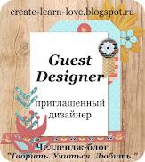 Я - приглашенный дизайнер