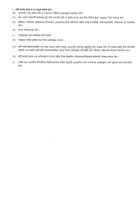 Admission form for 04 Years Honors Program in Law | আইন বিষয়ে ২০১৫-২০১৬ সালের ০৪ বছরের সম্মান প্রোগ্রামে ভর্তি ফরম