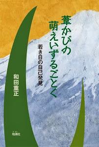 ●新刊『葦かびの萌えいずるごとく』和田重正