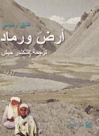 رواية أرض ورماد لـ عتيق رحيمي
