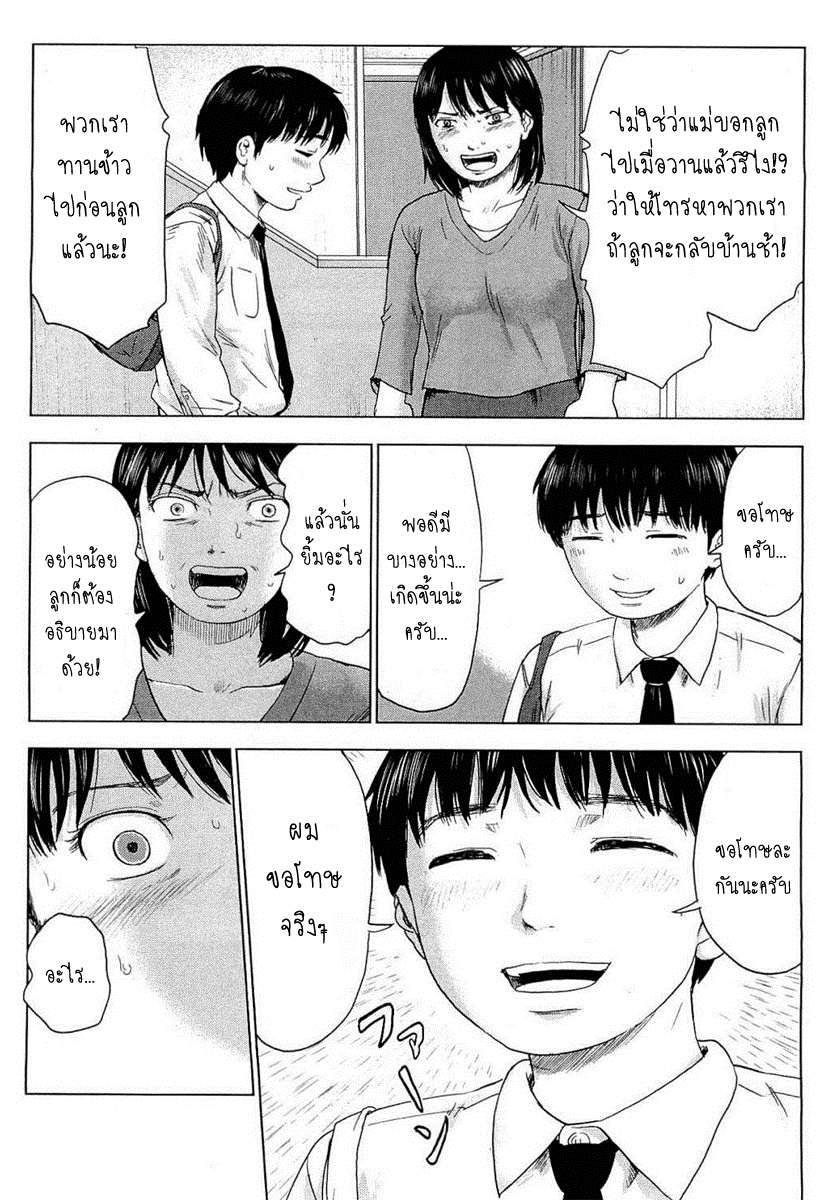 อ่านการ์ตูน Aku no Hana 05 ภาพที่ 7