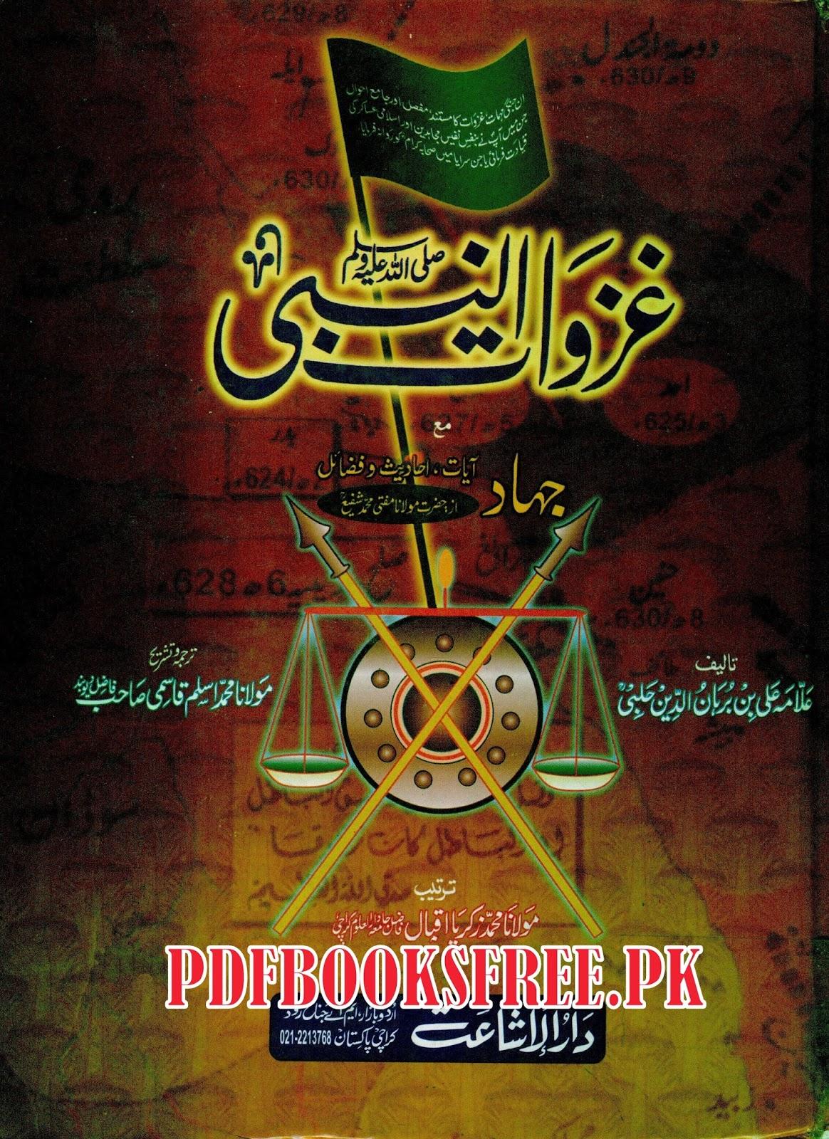Ghazwatun Nabi S.A.W in Urdu