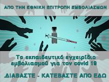 ΕΓΧΕΙΡΙΔΙΟ ΕΜΒΟΛΙΑΣΜΟΥ COVID 19