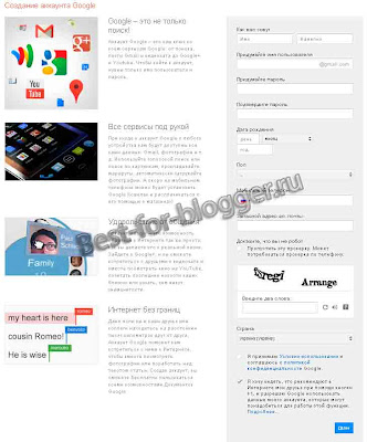 Регистрация в Гугл перед тем как создать блог бесплатно