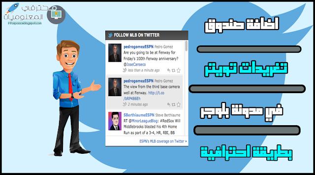 طريقة إضافة صندوق تغريدات تويتر إلى المدونة